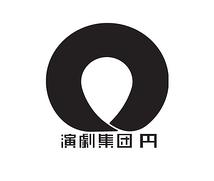 演劇集団円