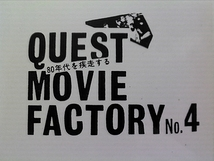 QMF (Quest Movie Factory)