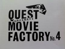 QMF (Quest Movie Factory)