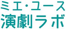 ミエ・ユース演劇ラボ