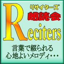 Reciters 朗読会