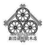 劇団 俵屋総本店