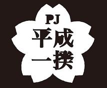 PJ平成一揆