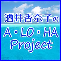 酒井香奈子のアロハプロジェクト