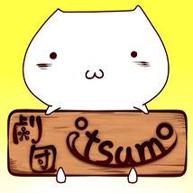 劇団itsumo
