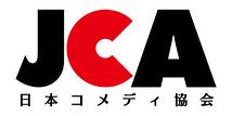 日本コメディ協会