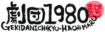 劇団1980