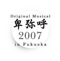 ミュージカル『卑弥呼』inFukuoka運営委員会