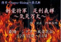 侍刃~Samu‐Rising~