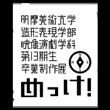 多摩美術大学卒業制作展 めっけ!