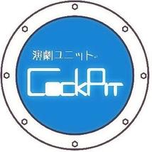 演劇ユニット コックピット