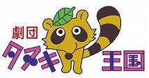 劇団タヌキ王国