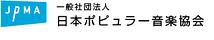一般社団法人 日本ポピュラー音楽協会