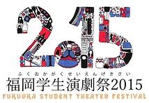 福岡学生演劇祭