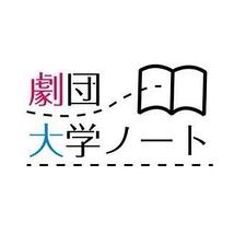 劇団大学ノート