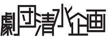 劇団清水企画