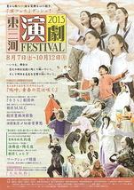 東三河演劇フェスティバル