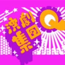 演劇集団Q