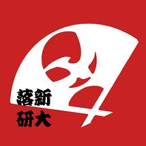 新潟大学落語研究部
