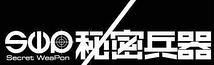 エンターテインメント風集団 秘密兵器
