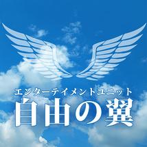 エンターテイメントユニット自由の翼