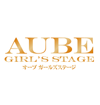 AUBE GIRL'S STAGE