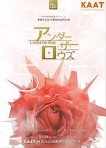平成生まれの神奈川合同公演