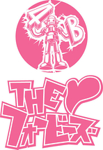 THE♥フォービーズ