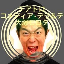 テアトロ コメディア・デラルテ 大塚ヒロタ