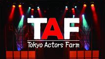 TAFプロデュース