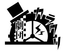 劇団カラクリ(東京電機大学演劇部)