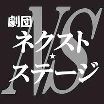 劇団ネクスト・ステージ