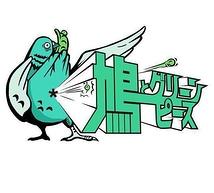 鳩とグリーンピース