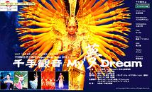 中国障害者芸術団