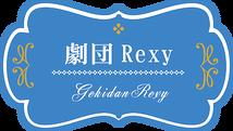 劇団Rexy