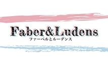 Faber&Ludens【ファーベルとルーデンス】