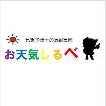 気象予報士の劇団 お天気しるべ