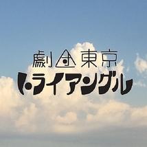 劇団東京トライアングル
