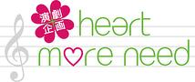 演劇企画 heart more need