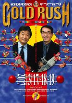 GOLD RUSH 2017 実行員会