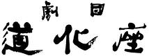 劇団道化座
