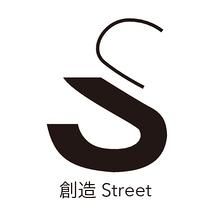 創造Street
