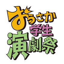 おうさか学生演劇祭実行委員会