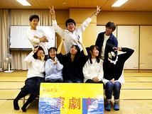 松山大学演劇部