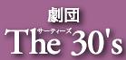 劇団The 30's