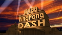 劇団PingPongDASH