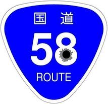 国道五十八号戦線