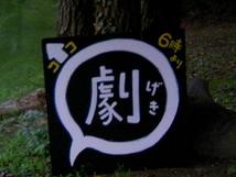 みやしろ演劇パーティ/平原演劇祭プロデュース