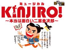 """ミュージカル""""KINJIRO! ~ 本当は面白い二宮金次郎~"""" 足柄地域公演実行委員会"""