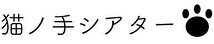 猫ノ手シアター